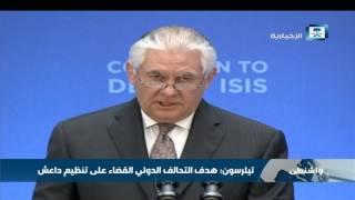 وزير الخارجية الأمريكي: هدف التحالف الدولي القضاء على تنظيم داعش الإرهابي
