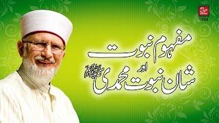 Mafhoom-e-Nabuwwat aur Shan-e-Nabuwwat-e-Muhammadi (S.A.W.W)