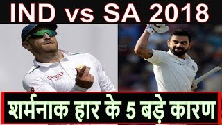 ind vs sa 2018 : Team India