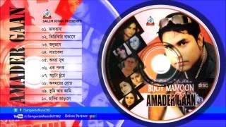 Amader Gaan - Bijoy Mamun - Full Audio Album