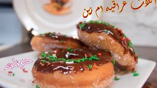 دونات طريقه سهله وسريعه, اكلات عراقية ام زين  IRAQI FOOD OM ZEIN