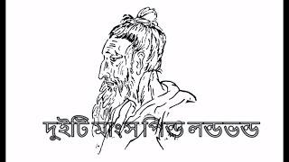 Duiti mangsho pindo (দুইটি মাংস পিন্ড লন্ড ভন্ড ) Lalon song by Bidhan Saha