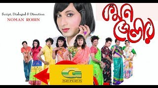 Common Gender The Film | Noman Robin | Saju Khadem