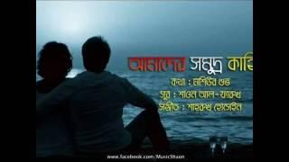 Somudro Kahini   Shaon Al Faruque   Lyrical   Bangla new song 2017
