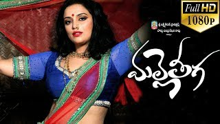 Malle Teega Latest Telugu Full Length Movie | Shweta Menon, Biju Menon - 2018