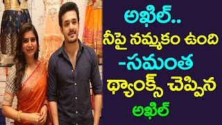 Samantha Tweet On Akhil Akkineni | Akhil Says Vadina | Samantha | Akhil New Movie | Taja30