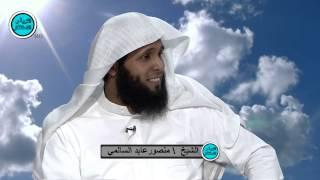 الشيخ منصور السالمي - تلاوات متفرقة - 10 دقائق شفاء لقلبك