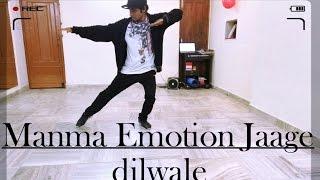 Manma Emotion Jaage - Dilwale | Freestyle Dance Choreography | Varun Dhawan | Sharukh Khan | Kajol