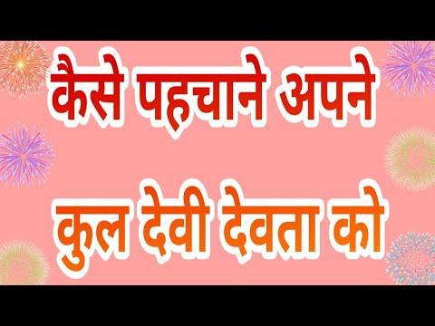 Xxx Mp4 अपने कुल देवी देवता का कैसे पहचाने या पता लगाए In Hindi From YouTube 3gp Sex