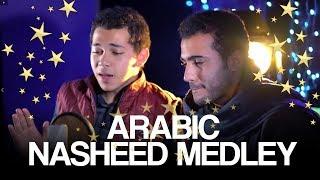 Amazing Arabic Nasheed Medley by Muhammad Tariq & Muhammad Yusuf