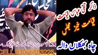 Zakir Taqi Abbas Qayamat majlis || Qayamat khez majlis || Chah Bhakalaan Wala || 7 march 2018
