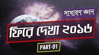 General Knowledge - ফিরে দেখা ২০১৬ Part 1