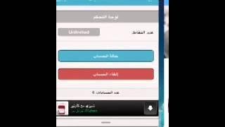 طريقة زيادة متابعين بالتويتر بشكل جنوني وكلهم عرب 2014