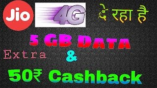 Jio Prime me 303 ka recharge pe 5GB data Extra Aur 50 Rs. Cash back ka maza le