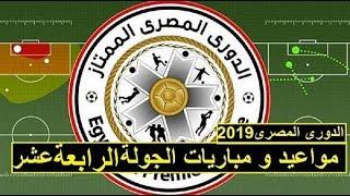 مواعيد و مباريات الجولة الرابعة عشر  من الدورى المصرى 2019 Egyptian league | جت فى العارضة