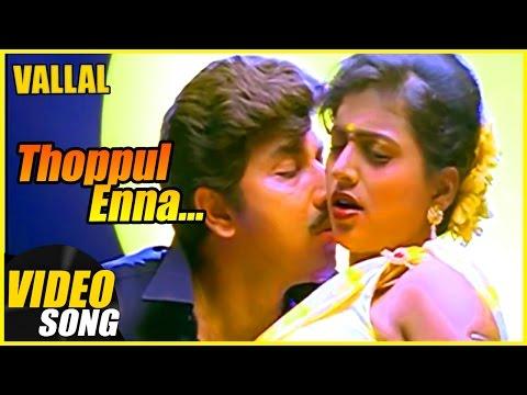 Thoppul Enna Video Song Vallal Tamil Movie Sathyaraj Roja Meena Deva Music Master