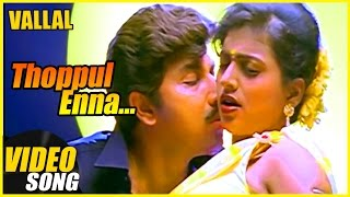 Thoppul Enna Video Song | Vallal Tamil Movie | Sathyaraj | Roja | Meena | Deva | Music Master