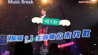 20170813【騙局?】廣州演唱會主辦單位未找數 黎明 Leon Lai 為fans分分鐘變義演