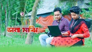 New Bangla Natok | Dana Majhi | Snigdha | Tarek | Fahmida | Dipu | Full HD