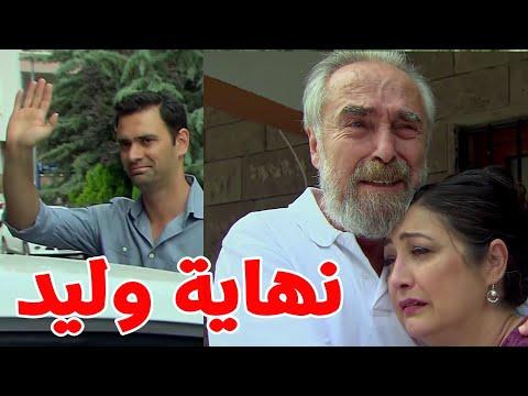 Xxx Mp4 سامحيني مشهذ مؤثر جدا وليد كوزان يغادر المسلسل وانهيار عثمان وزهرة بالبكاء 3gp Sex