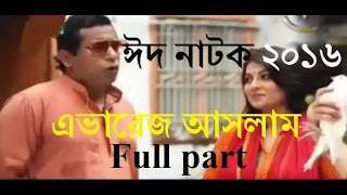Bangla Eid Natok 2016 | Average Aslam Full | এভারেজ আসলাম । by Mosharraf Karim
