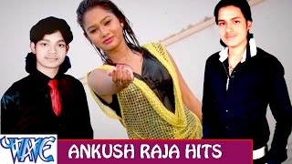 HD अंकुश राजा हिट्स - Ankush Raja - Video JukeBOX - Bhojpuri Hot Songs 2015
