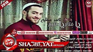محمد عطية دعاء يا فتاح يا عليم  ( رمضان كريم كل عام وانتم بخير ) 2018 على شعبيات