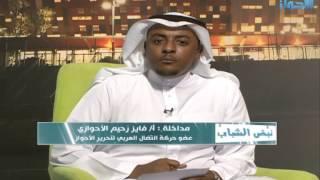 نبض الشباب ـ المقدم عبد الرحمن سليم ـ دور الشباب في بناء الأمة