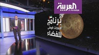 الإمارات تستعد للمغامرة في الفضاء