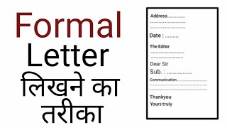 letter writing in english to editor | Formal 10th 12th CBSE and other english exams (Hindi/English)
