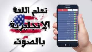 أفضل تطبق اندرويد لتعلم الإنجليزية بالسمع مع الصوت و بدون انترنت 2017 Android Learn English Free