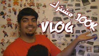 شكرًا 100,000 مشترك - الخشة بدون... Vlog #1