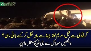 Pakistan News Live Another clear Video Of Maryam Nawaz Before Arrest