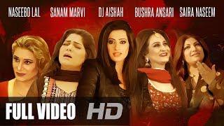 URAAN-E-ISHQ |Naseebo Lal, Bushra Ansari, Sanam Marvi, Saira Naseem |DJ Aishah| Legends Tribute 2017