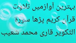 سورۃ التّکویر قاری محمد شعیب تلاوت قرآن  Surah takwir New uploaded voice agar Achhi lagito like shar