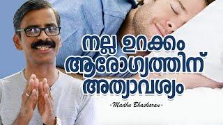 7 tips for good sleep- Madhu Bhaskaran- Good health video in Malayalam