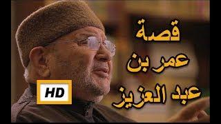 هل تعلم | قصة عمر بن عبد العزيز  | قصص التابعين- قصص النابلسي