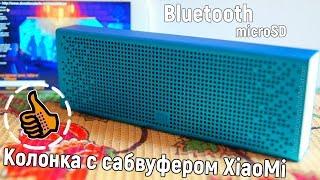 Колонка - XiaoMi Bluetooth Speaker - Обзор (Невероятно мощный чистый звук)