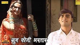 Haryanvi Hot Song- Mere Sun Foji Bhartar | Mati Khole Button Chhati Ke |  Ramdhan Gurjjer
