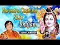 Narendra Chanchal Shiv Bhajans I Audio Songs Jukebox
