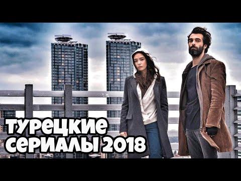 ТОП 10 Лучших Турецких Сериалов 2018 #2