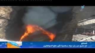 شاهد :نار تخرج من بئر مياه سطحية تثير هلع المواطنين بمحافظة لحج اليمنية