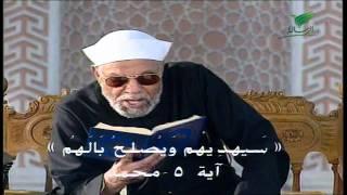 سورة محمد الحلقة 2 للشيخ محمد متولي الشعراوي HD