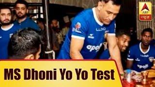 Know Sacrifices MS Dhoni Made To Pass The Yo-Yo Test | ABP News