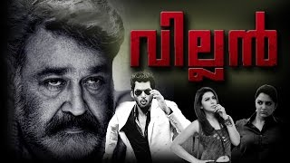 Villain (വില്ലൻ) Malayalam movie 2017 Official Trailer | Vishal - Manju warrier- Hanshika- Raashi