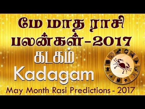 Kadagam Rasi (Cancer) May Month Predictions 2017 – Rasi Palangal