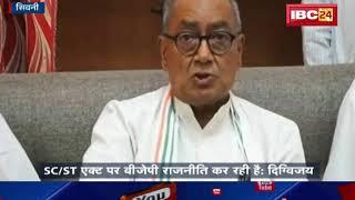 Seoni News MP: Digvijaya ने CM Shivraj पर लगाए भ्रष्टाचार के आरोप | देखिए
