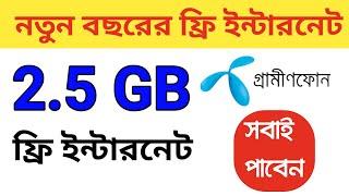 Gp sim new year best intenet offer | 2.5GB free internet offer | Gp free net 2020