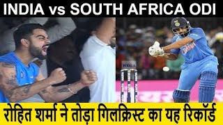 India vs south Africa 5th odi 2018: rohit sharma break Gilchrist record I ind vs sa ODI I NEGA NEWS