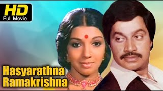 Hasyarathna Ramakrishna Full Kannada Movie | Classic Comedy | Ananthnag  Aarathi | Upload 2016